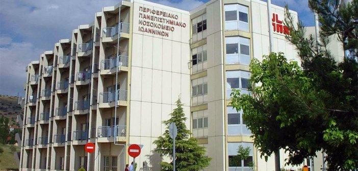 Κορωνοϊός: Πώς Αλβανοί περνούν τα σύνορα και νοσηλεύονται στο Νοσοκομείο Ιωαννίνων