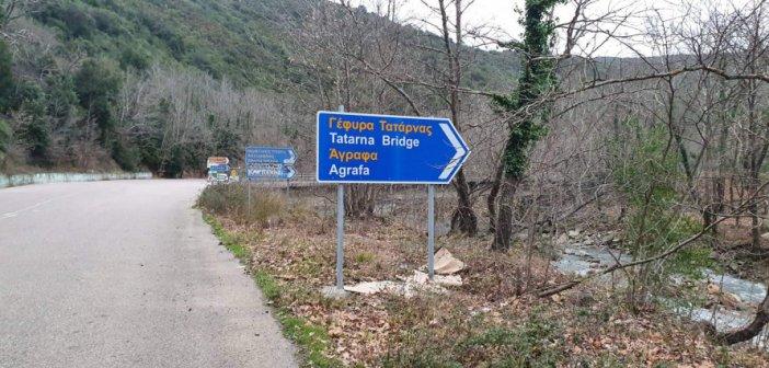 Πινακίδες κατεύθυνσης προς το δήμο Αγράφων στο οδικό δίκτυο της Αιτωλοακαρνανίας (ΔΕΙΤΕ ΦΩΤΟ)