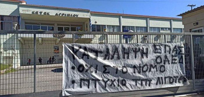 ΕΠΑΣ Αγρινίου: Συνεχίζεται η κατάληψη από τους μαθητές