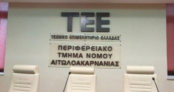 ΤΕΕ Αιτωλοακαρνανίας: Παράταση ημερομηνίας έναρξης της ηλεκτρονικής ταυτότητας