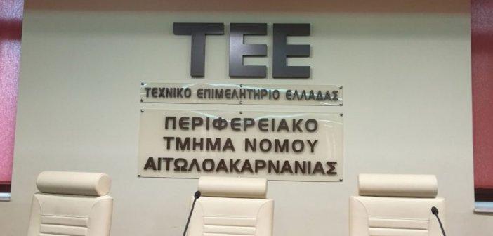 Παρατηρήσεις – προτάσεις του ΤΕΕ Αιτωλοακαρνανίας για το προσχέδιο του οδηγού του προγράμματος «Νέο Εξοικονομώ»