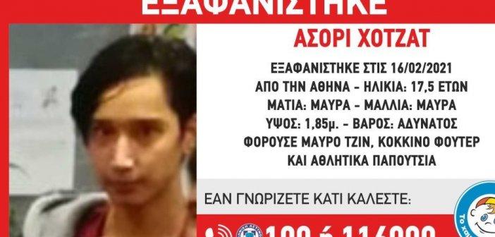 Βρέθηκε ο 17χρονος που είχε εξαφανιστεί από την Αθήνα