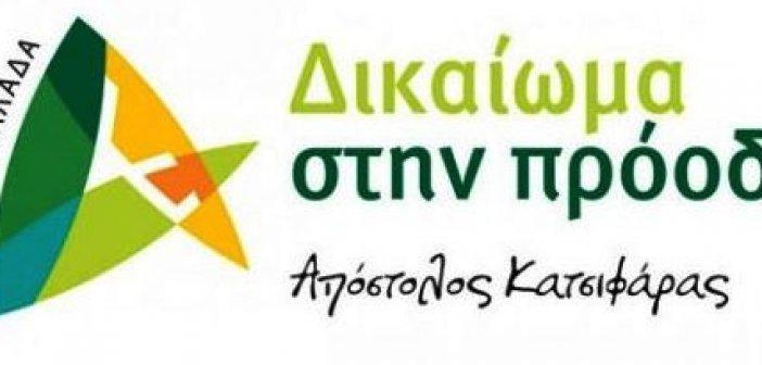 Α. Κατσιφάρας: Απόλυτη Δικαίωση της πρωτοβουλίας της παράταξής  μας για το πρόγραμμα «Εξοικονομώ –Αυτονομώ»