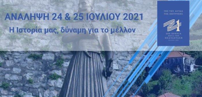 200 χρόνια από την Ελληνική Επανάσταση με φόντο την ιστορική Δερβέκιστα