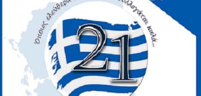 Το πρόγραμμα εορτασμού της 25ης Μαρτίου στο δήμο Ακτίου-Βόνιτσας