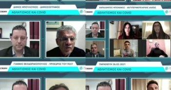 Περιφέρεια Δυτικής Ελλάδας: Webinar για τον αθλητισμό στην εποχή της πανδημία