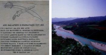 5 Μαρτίου 1821: Η πρώτη επαναστατική ενέργεια στην Αιτωλοακαρνανία