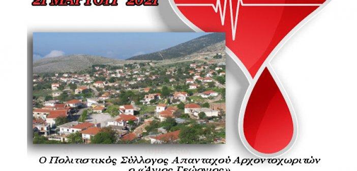 Ξηρόμερο: Εθελοντική Αιμοδοσία στο Αρχοντοχώρι