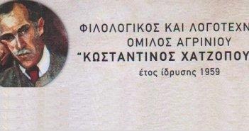 """Φιλολογικός και Λογοτεχνικός Ομίλος """"Κωσταντίνος Χατζόπουλος"""": Ψήφισμα για το Πανεπιστήμιο Αγρινίου"""