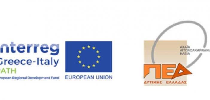 """Τελική διάσκεψη αποτελεσμάτων του ευρωπαϊκού έργου """"P.A.T.H"""""""