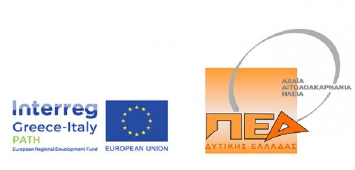 Οι μαθητές της Δυτικής Ελλάδας  δημιουργούν  στα πλαίσια του προγράμματος PATH