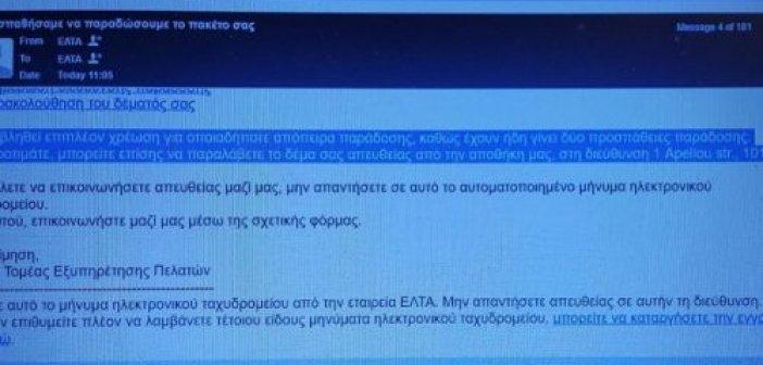 Προσοχή στα μηνύματα δήθεν από τα ΕΛΤΑ