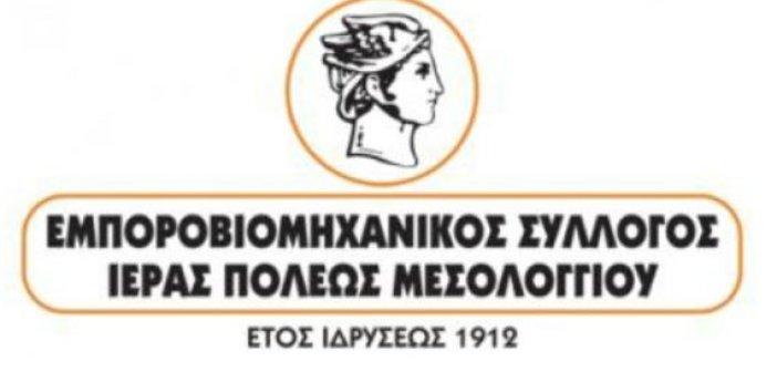 Εμποροβιομηχανικός Σύλλογος Μεσολογγίου: Επιστολή διαμαρτυρίας προς τον Υπουργό Ανάπτυξης και Επενδύσεων