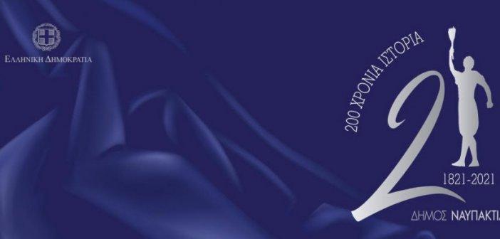 Το επετειακό λογότυπο του Δήμου Ναυπακτίας για τους εορτασμούς των 200 χρόνων από την Ελληνική Επανάσταση