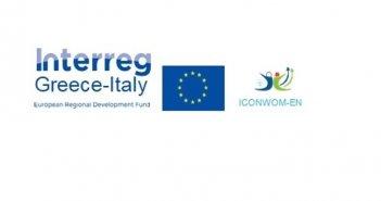 Περιφέρεια Δυτικής Ελλάδας: Εργαστήριο και εκπαιδευτικό σεμινάριο στο πλαίσιο του έργου «ICON WOMEN»
