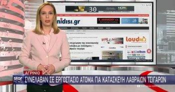 """Στο δελτίο ειδήσεων του Star  η είδηση του sinidisi.gr για την """"βιομηχανία"""" λαθραίων τσιγάρων στα Καλύβια Αγρινίου"""