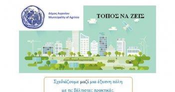Δήμος Αγρινίου: Ηλεκτρονική αναβάθμιση δημοτικών αιθουσών και δημιουργία «έξυπνων» σημείων ξεκούρασης πεζών