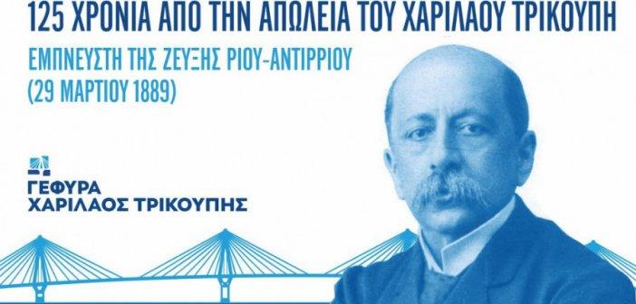 Τιμή στη μνήμη του Χαρίλαου Τρικούπη από τη ΓΕΦΥΡΑ Α.Ε. 125 χρόνια από την απώλειά του