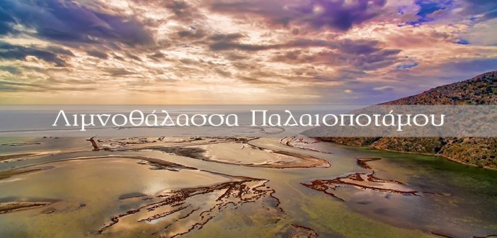 Δείτε ένα πολύ όμορφο βίντεο από τη λιμνοθάλασσα Παλαιοποτάμου