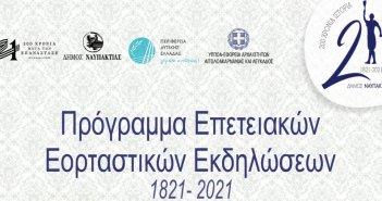 Δήμος Ναυπακτίας: Το Πρόγραμμα των Επετειακών Εκδηλώσεων για τα 200 χρόνια από την Ελληνική Επανάσταση