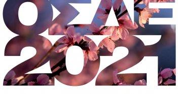 ΟΣΔΕ 2021: Με την εγγύηση της Ένωσης Αγρινίου
