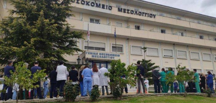 Σύλλογος Εργαζομένων Νοσοκομείου Μεσολογγίου: Όχι στη μετατροπή του Γ.Ν. Μεσολογγίου σε εμβολιαστικό κέντρο