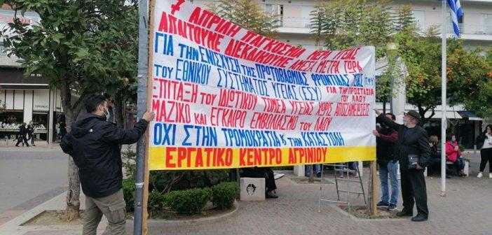 Αγρίνιο: Διαμαρτυρία Εργατικού Κέντρου για την κατάσταση στην Υγεία (εικόνες)