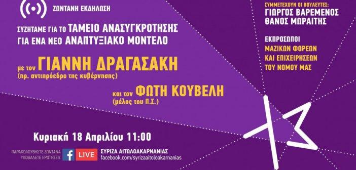 Διαδικτυακή εκδήλωση από τον ΣΥΡΙΖΑ Αιτωλοακαρνανίας με τον Γ.Δραγασάκη και τον Φ.Κουβέλη