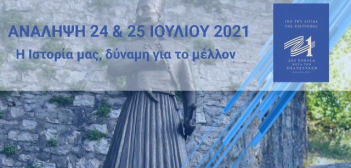 """Θέρμο: Στην Ανάληψη το Περιφερειακό Συνέδριο υπό την αιγίδα της επιτροπής """"Ελλάδα 2021"""""""
