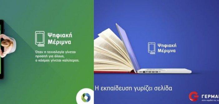 «Ψηφιακή Μέριμνα»: 200€ επιδότηση για Tablet ή Laptop σε μαθητές και φοιτητές στην COSMOTE και τον ΓΕΡΜΑΝΟ