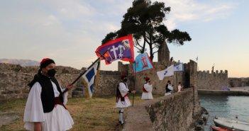 Ο Δήμος Ναυπακτίας τίμησε την 192η Επέτειο της Απελευθέρωση της Ναυπάκτου (εικόνες)