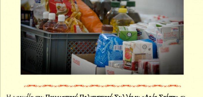 Αγρίνιο: Συγκέντρωση τροφίμων στη Μεγάλη Χώρα το Σάββατο