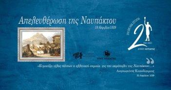 Ο Δήμος Ναυπακτίας τιμά την 192η Επέτειο της Απελευθέρωσης της Ναυπάκτου
