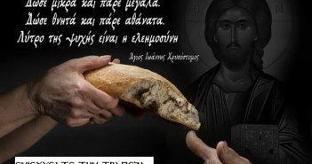 Συγκέντρωση τροφίμων στον Ι.Ν. Αγίας Τριάδος Αγρινίου