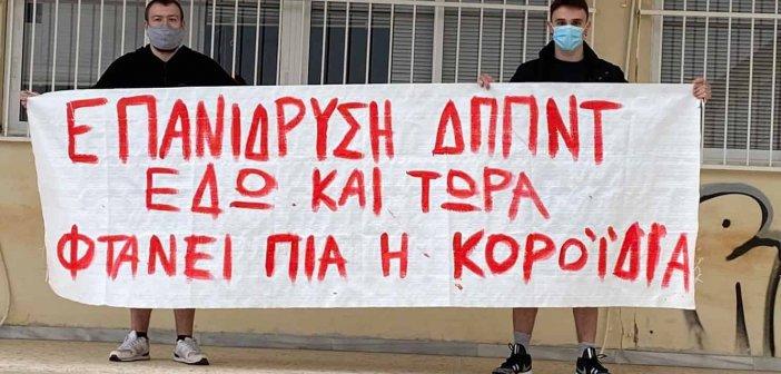 Αντιπαράθεση φοιτητών του ΔΠΠΝΤ – Χρ. Σταρακά
