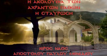 Live-Μ.Πέμπτη: Ακολουθία των Αχράντων Παθών – Η Σταύρωση του Θεανθρώπου