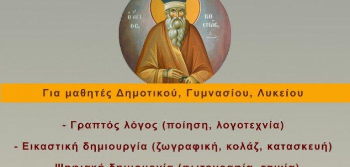 Αγία Τριάδα Αγρινίου: Παράταση ημερομηνίας λήξης του Μαθητικού Διαγωνισμού για τα 200 χρόνια από την Ελληνική Επανάσταση του 1821