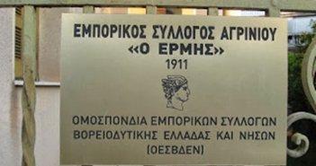 Εμπορικός Σύλλογος Αγρινίου: Αναστολή πληρωμής επιταγών Απριλίου κατά 30 ημέρες