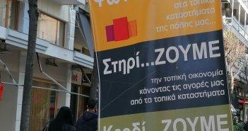 Αγρίνιο: Να μην επιβαρύνει τους εμπόρους η δαπάνη για τα self test ζητάει ο Σύλλογός τους