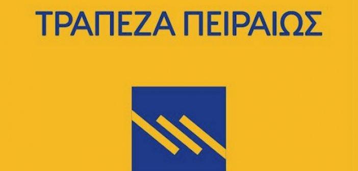 Τράπεζα Πειραιώς: Τέλος τα βιβλιάρια καταθέσεων και τα αντίγραφα κίνησης λογαριασμού