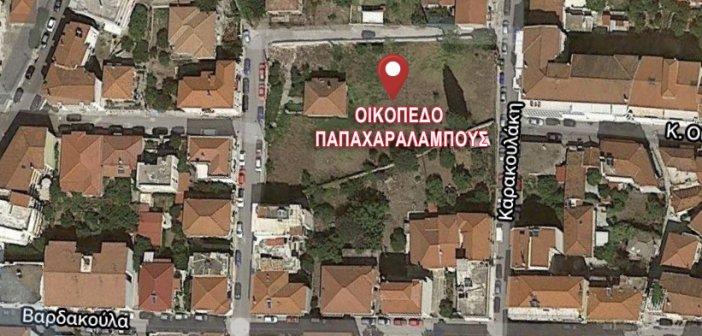 Ναύπακτος: Προχωρούν οι διαδικασίες για το οικόπεδο Παπαχαραλάμπους