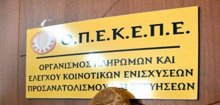 ΟΠΕΚΕΠΕ: Νέες πληρωμές 16,9 εκατ. ευρώ