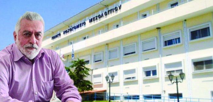Μεσολόγγι: Άμεσα κίνητρα στο προσωπικό για την υποστήριξη των εμβολιαστικών γραμμών προτείνει ο διοικητής του νοσοκομείου