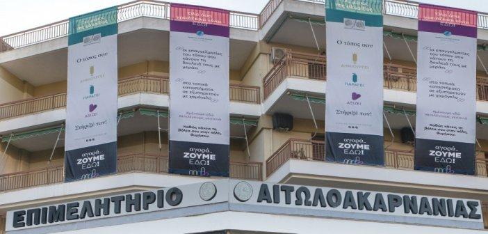Ηχηρό μήνυμα στήριξης της τοπικής αγοράς από τον πρόεδρο του Επιμελητηρίου Αιτωλοακαρνανίας