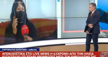 AstraZeneca: Καταγγελία 63χρονης από την Ηλεία για θρόμβωση μετά το εμβόλιο