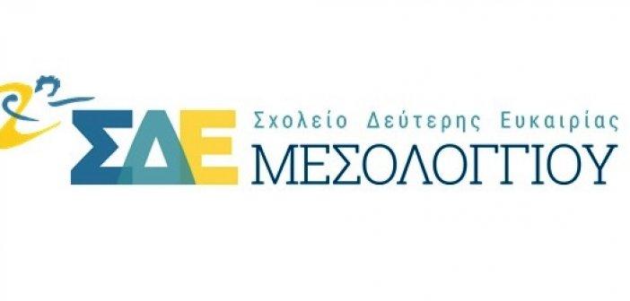 ΣΔΕ Μεσολογγίου: Ακούμε την ιστορία του Μεσολογγίου από την Πολυξένη Χαραλαμποπούλου