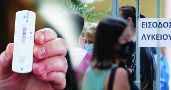 Η πρώτη εβδομάδα των self test στα Λύκεια της Αιτωλοακαρνανίας: Ελάχιστοι θετικοί