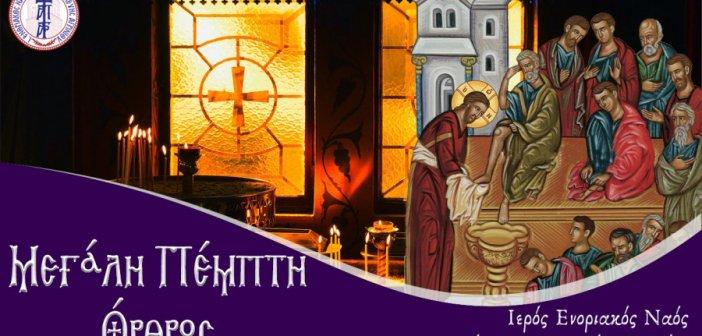 Αγία Παρασκευή Αγρινίου: Ζωντανή μετάδοση η Ακολουθία του Νιπτήρος – Όρθρου Μ. Πέμπτης