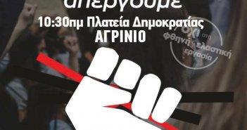 Αγρίνιο: Κάλεσμα του ΣΥΡΙΖΑ Αιτωλοακαρνανίας στην αυριανή απεργιακή συγκέντρωση