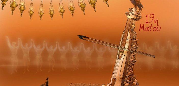 Δείτε το εκπληκτικό σκίτσο για την επέτειο της Γενοκτονίας των Ποντίων